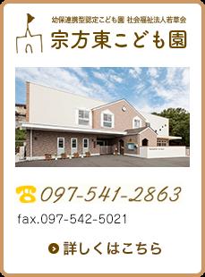 宗方東保育園のホームページへ